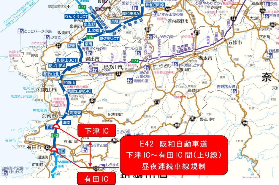 阪和自動車道 下津IC~有田IC間(上り線) 昼夜連続車線規制を実施