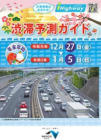 年末年始の渋滞予測ガイド