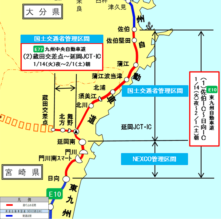 東九州自動車道・九州中央自動車道で夜間通行止め