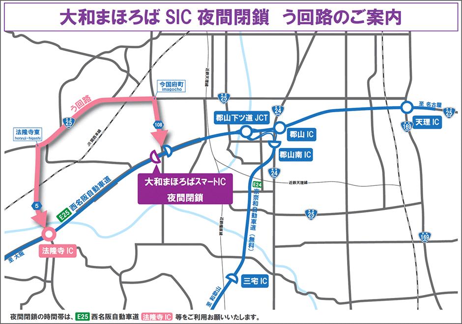 西名阪自動車道 大和まほろばスマートIC夜間閉鎖
