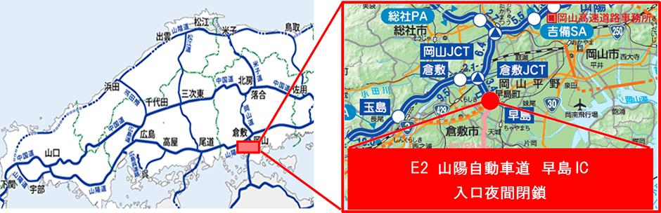 瀬戸中央自動車道 早島IC閉鎖に伴う、山陽自動車道 早島IC入口閉鎖について