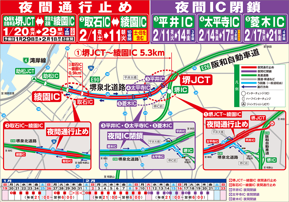 堺泉北道路等 夜間通行止め及び夜間IC閉鎖実施