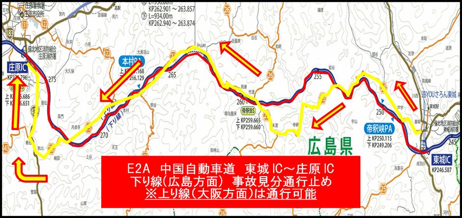 中国自動車道 東城IC~庄原IC(下り)通行止め
