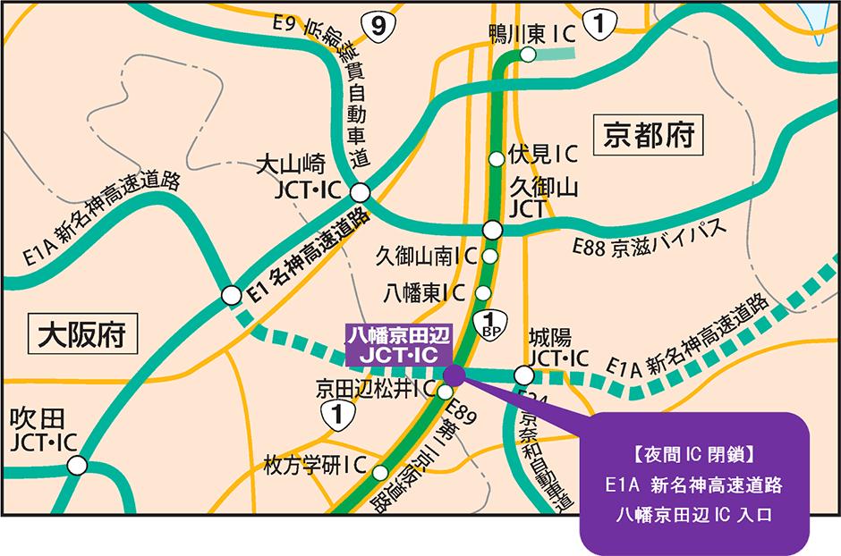 新名神高速道路 八幡京田辺IC入口 夜間閉鎖実施