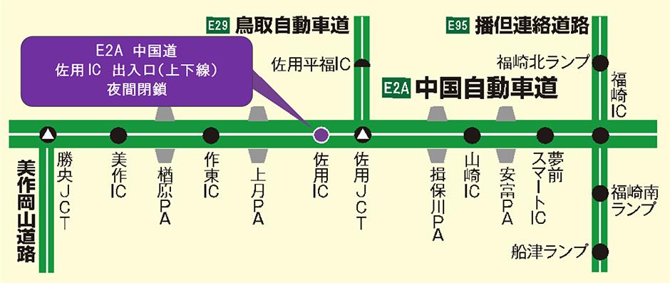 中国自動車道 佐用IC出入口(上下線)夜間閉鎖を実施