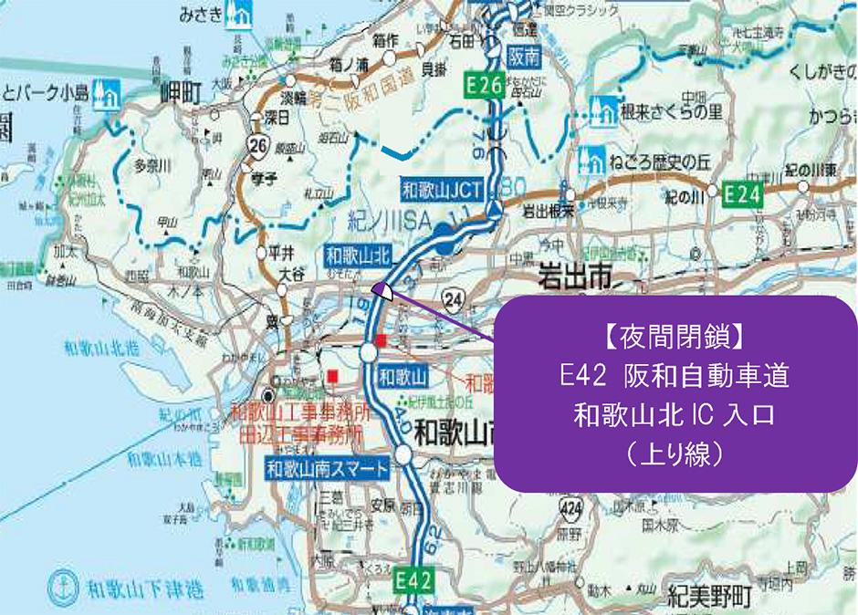 阪和自動車道 和歌山北IC入口(上り線) 夜間閉鎖実施