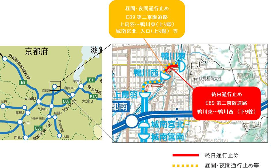第二京阪道路(鴨川東IC~鴨川西IC)本線終日通行止め
