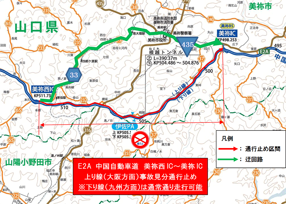 中国自動車道 美祢西IC~美祢IC(上り線)通行止めを実施