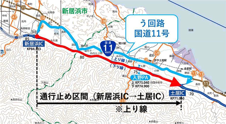 松山自動車道 新居浜IC~土居IC 間(上り線)で通行止めを実施