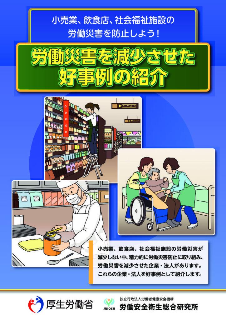 小売業飲食店社会福祉施設の労働災害防止好事例が紹介されました。