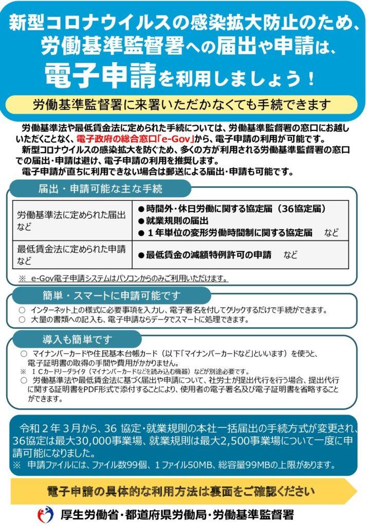 新型コロナウィルス感染拡大防止のため、電子申請を利用しましょう。