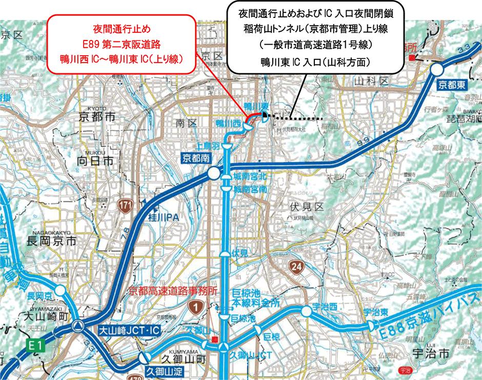第二京阪道路 鴨川西IC~鴨川東IC(上り線)で接続道路の緊急点検による夜間通行止めを実施
