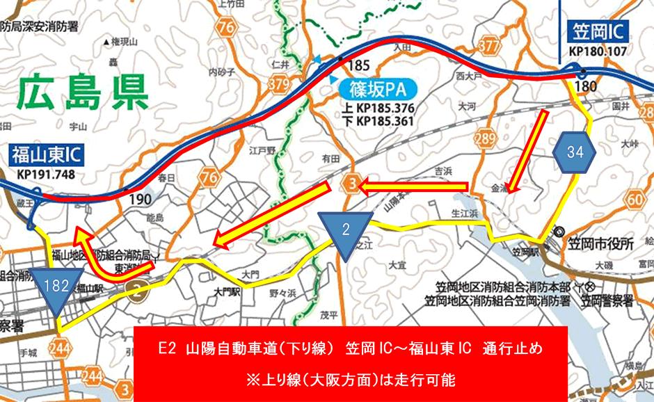 山陽自動車道 笠岡IC~福山東IC間(下り線)で通行止めを実施