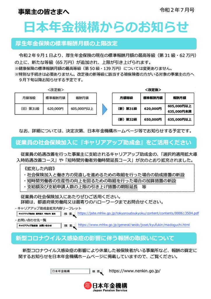 事業主の皆様へ 日本年金機構からのお知らせ