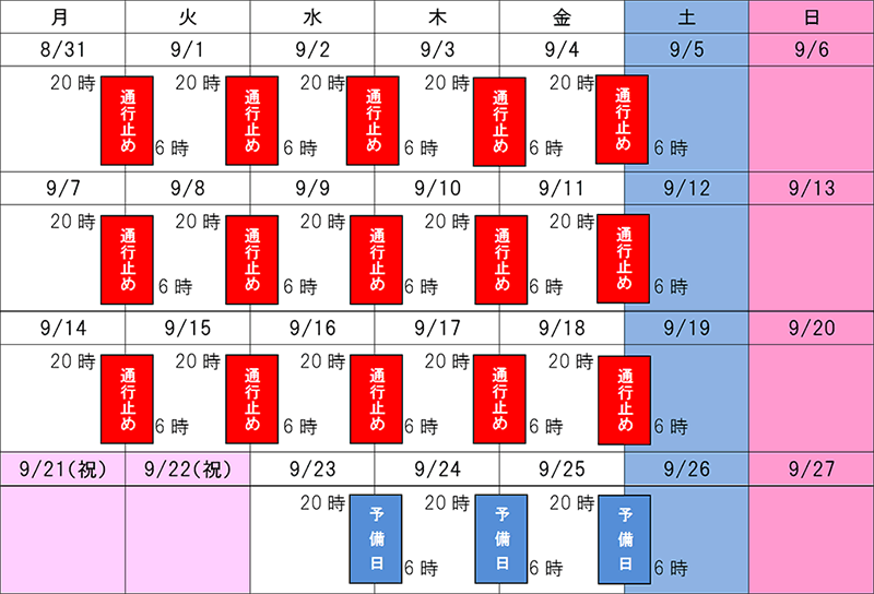 浜田自動車道 千代田JCT~瑞穂IC 夜間通行止めを実施
