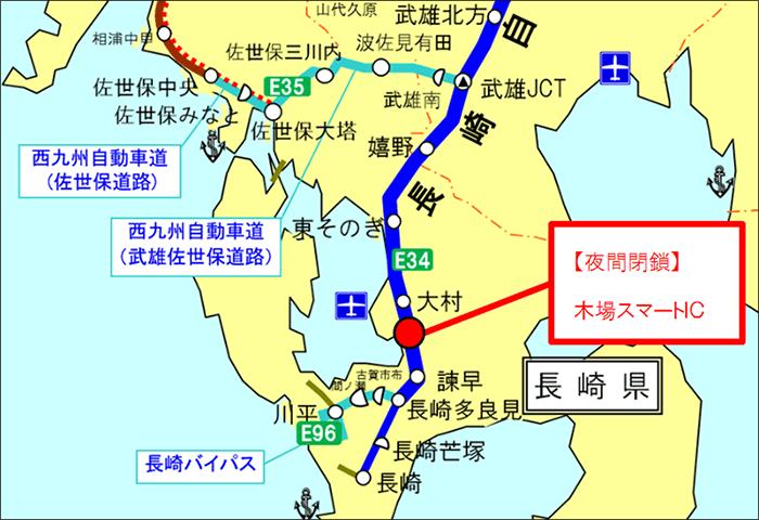長崎自動車道 木場スマートICの夜間閉鎖を実施