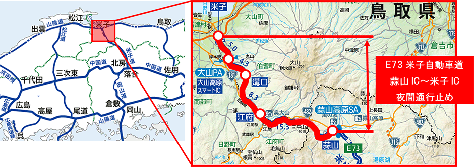 米子自動車道 蒜山IC~米子IC夜間通行止めを実施