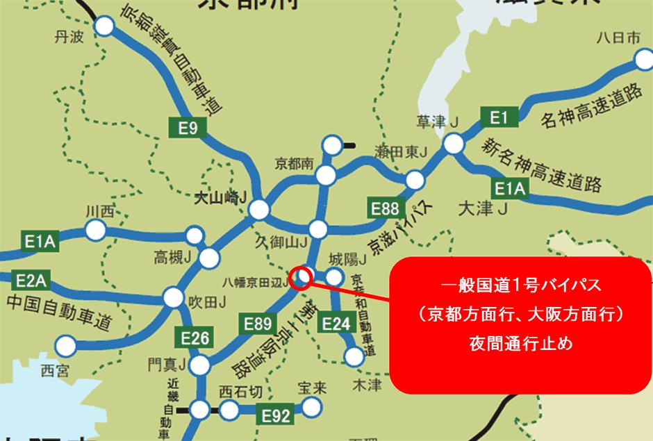 一般国道1号バイパス(京都方面行、大阪方面行)の夜間通行止めを実施