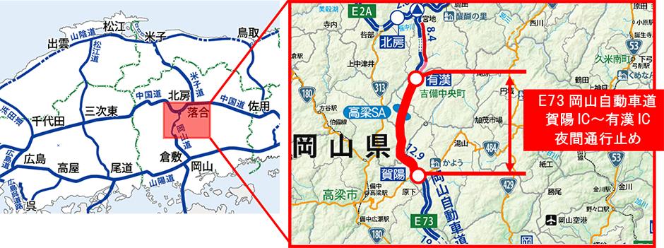 岡山自動車道 賀陽IC~有漢IC 夜間通行止めを実施