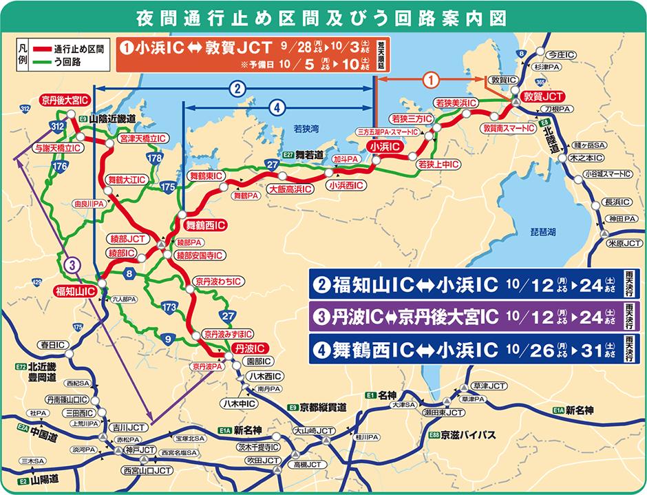 舞鶴若狭道・京都縦貫道山陰近畿道で夜間通行止めを実施