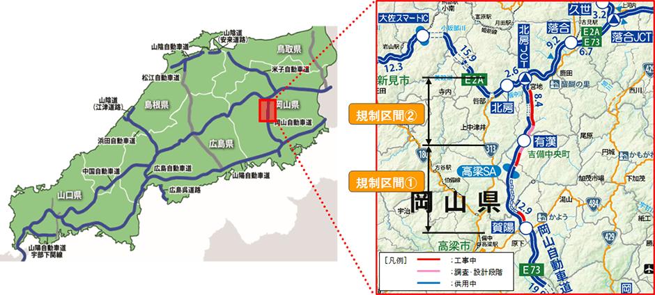 岡山自動車道 賀陽IC~北房JCT間において片側交互通行規制を実施