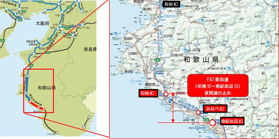 阪和自動車道 (印南IC~南紀田辺IC)で夜間通行止めを実施