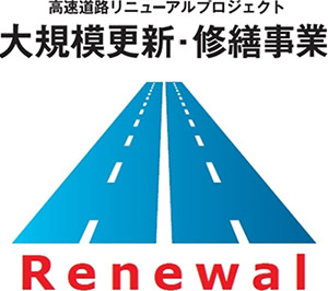 中国自動車道で昼夜連続対面通行規制等を実施