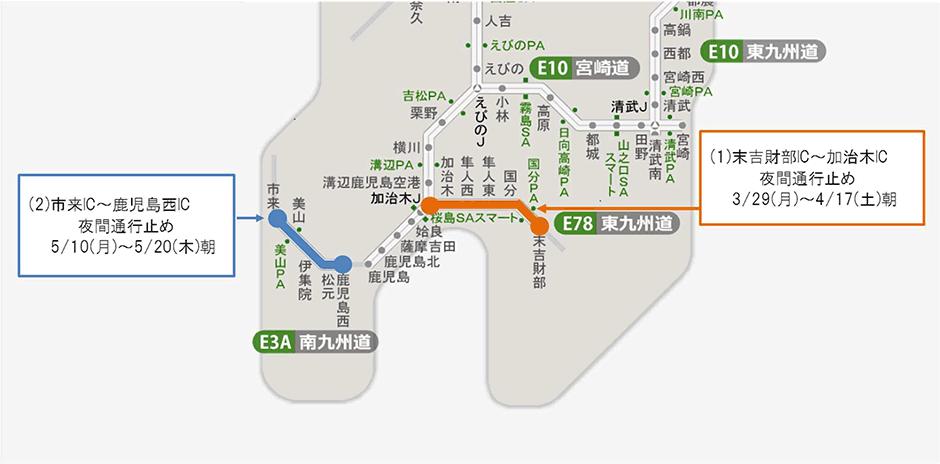 東九州自動車道(末吉財部IC~加治木IC間)および南九州自動車道(市来IC~鹿児島西IC間)の夜間通行止めを実施