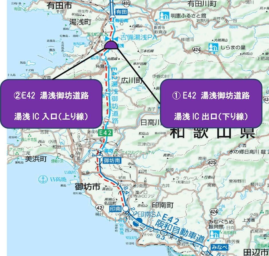 湯浅御坊道路 湯浅IC出口(下り線)および湯浅IC入口(上り線)で昼間閉鎖を実施