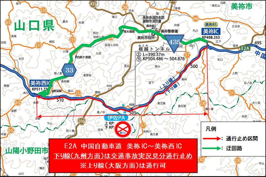 中国自動車道 美祢IC~美祢西IC間下り線(九州方面)で通行止めを実施