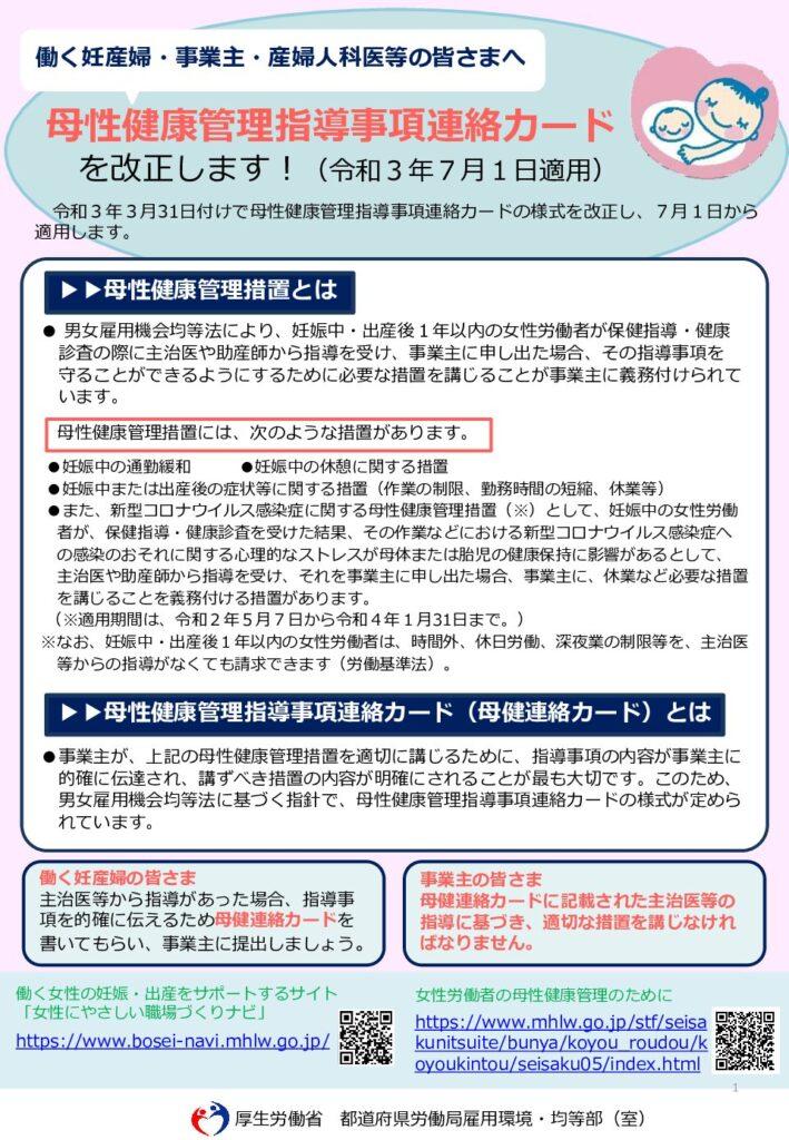 令和3年7月1日から「母性健康管理指導事項連絡カード」の様式が変更