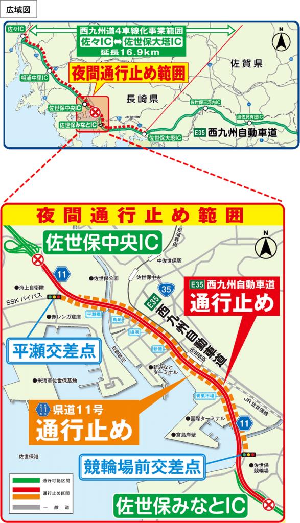 西九州自動車道(佐世保中央IC~佐世保みなとIC間)ならびに県道11号(主要地方道佐世保日野松浦線)で4車線化工事に伴い夜間通行止めを実施