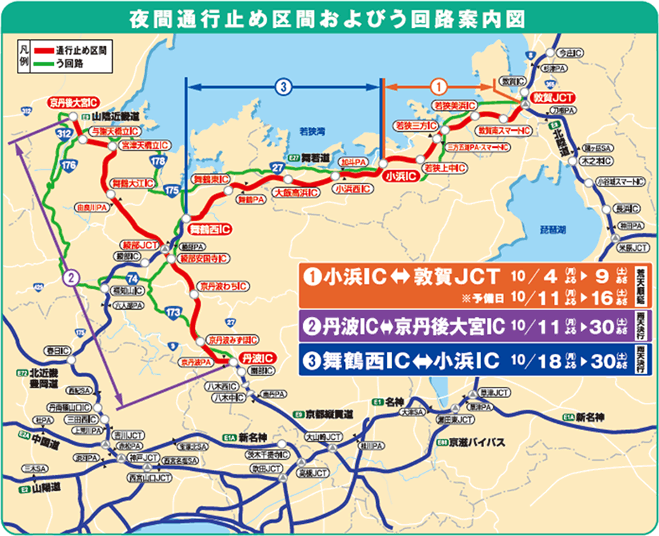 舞鶴若狭道・京都縦貫道・山陰近畿道で夜間通行止めを実施